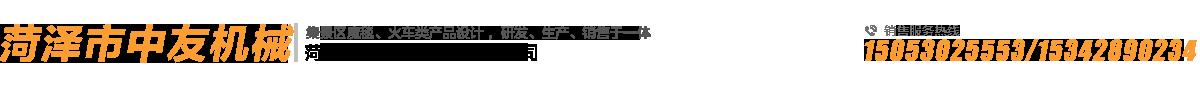 菏泽市中友机械制造有限公司